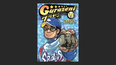 『グラゼニ』を読めば衣笠祥雄がどれだけ凄かったかわかる…